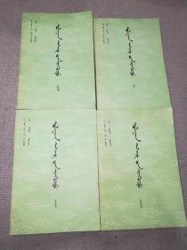 蒙文版红楼梦4册全