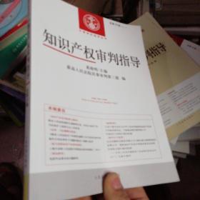 知识产权审判指导 总第20辑(2012.2)