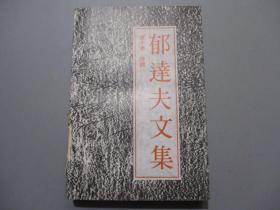 郁达夫文集(第十卷:诗词)