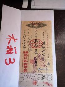 中国人民银行1951年老支票一张广盛和棉布庄