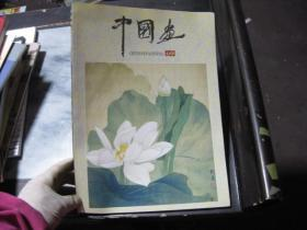 中国画69