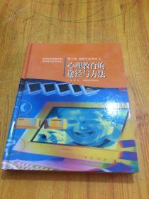 第六辑潜能开发教育2心里教育的途径与方法