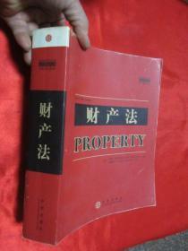 财产法     ( 案例教程影印系列)  【第五版 】 英文版        【小16开】