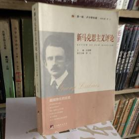 新马克思主义评论:第一辑  卢卡奇专辑