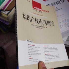 知识产权审判指导 2007年第2辑 总第10辑