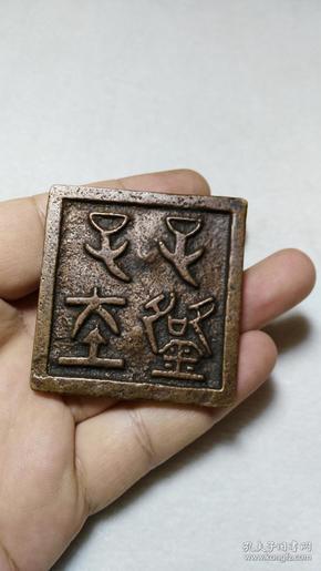 收钱币收的 紫铜篆书印章 重90多克