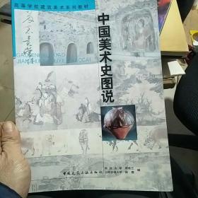 高等学校建筑美术系列教材:中国美术史图说