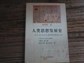 《人类思想发展史——关于古代近东思辨思想的讨论》