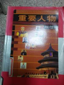 (现货)中国古代能工巧匠 9787530416471
