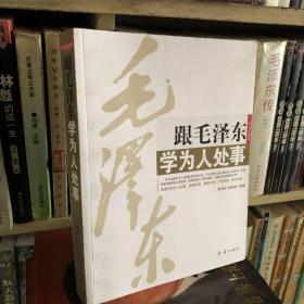学习毛泽东-跟毛泽东学为人处事