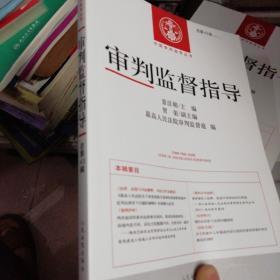 中国审判指导丛书:审判监督指导(2013.1总第43辑)