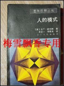 人的模式-面向世界丛书