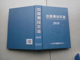 中国测绘年鉴2010