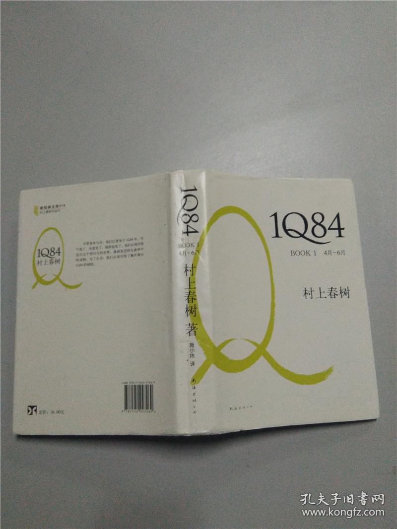 1Q84 BOOK 1