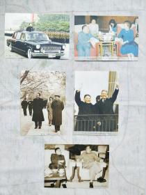 邓小平检阅三军部队、邓小平和卡特总统在美国总统官邸白宫的阳台上、邓小平 卓琳和周恩来在颐和园散步、邓小平在人民大会堂富建厅会见撒切尔夫人、邓小平和毛泽东交谈 5张合售