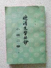 晚清文学丛钞 小说二卷上册