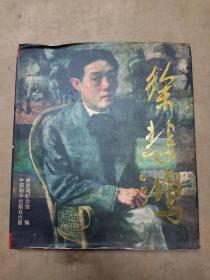 艺坛巨匠徐悲鸿(廖静文签名本)
