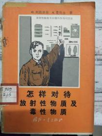 《怎样对待放射性物质及毒性物质》帝国主义军队的化学武器、原子武器、防御化学武器和原子武器的方法和工具、居民按照地方的防空信号的行动规则