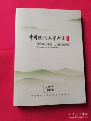 中国现代文学研究丛刊(2019年第03期)