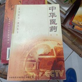 中华医药(第二辑)——中华医药系列丛书