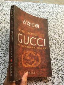 古奇王朝:世界上最时尚家族的情感、势力与脆弱