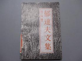 郁达夫文集(第十一卷:译文)