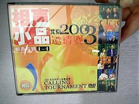 2003北京相声小品邀请赛【4碟装DVD】