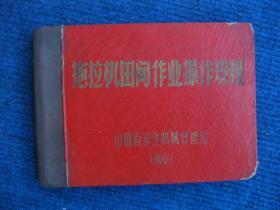 1966年《拖拉机田间作业操作规程(第二次修订草案)》