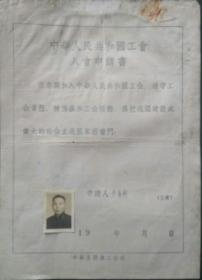 1956年吴有朝《中华人民共和国工会入会申请书》及《南京市总工会收据》