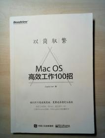 以简驭繁:Mac OS高效工作100招