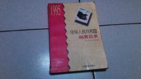 中华人民共和国邮票目录.1995