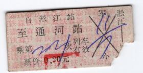 新中国火车票----世界里程最长森林窄轨铁路--1967年通河林业局