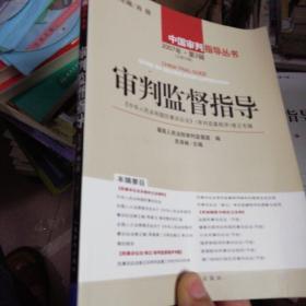 审判监督指导.2007年第2辑(总第22辑).《中华人民共和国民事诉讼法》(审判监督程序)修正专辑