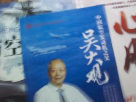中国航空发动机之父:吴大观