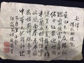 温州林艺先生毛笔诗稿 一页