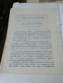 冠心病的医疗体育(广州地区医药卫生学术报告资料)