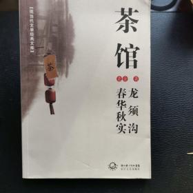 茶馆(+春华秋实+龙须沟)