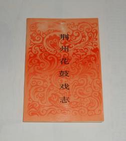 荆州花鼓戏志  1993年