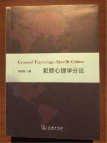 正版新书/ 犯罪心理学分论 吴宗宪