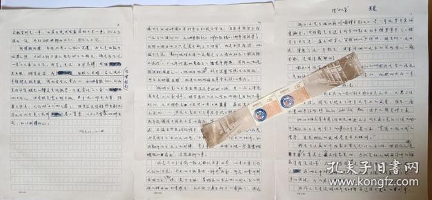 黄裳 手稿3张一通