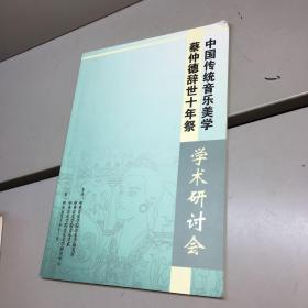 中国传统音乐美学 学术研讨会