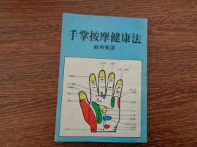 手掌按摩健康法