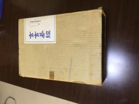 玄玄棋经 日本原版 全一册桥本宇太郎 精美蓝绢面线和装 限定本