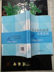 社会组织政策法规选编