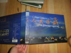 人文西藏 15DVD