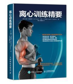 离心训练精要 彩印 体能训练书 离心力量训练书籍 离心训练方法 耐力训练爆发力训练书 肌肉训练锻炼 核心训练指导书力量训练法书  9787115436375