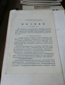 颈头与颈椎病(广州地区医药卫生报告资料)