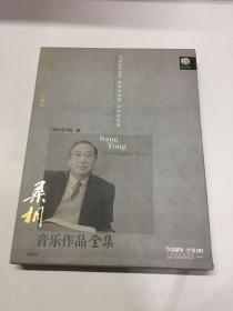 桑桐音乐作品全集(原盒全3卷、附CD3张)正版如图、内页干净