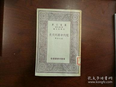 民国19年初版,现代中国外交史