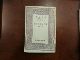 民国19年初版,赌博网:现代中国外交史